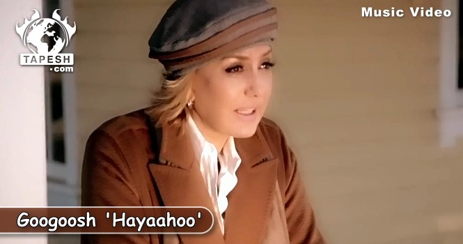 Googoosh - Hayaahoo