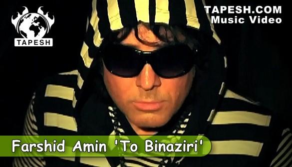 Farshid Amin - To Binaziri