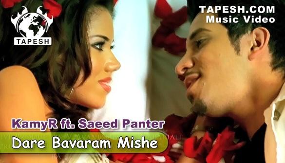 KamyR ft. Saeed Panter - Dare Bavaram Mishe