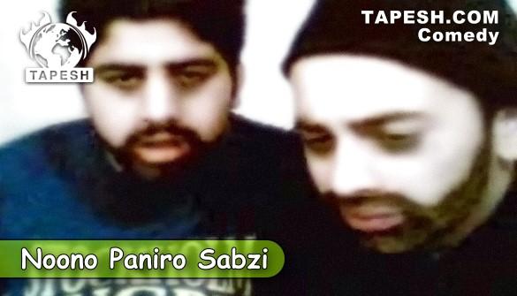 Noono Paniro Sabzi (funny video)