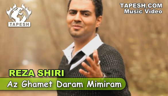 Reza Shiri - Az Ghamet Daram Mimiram