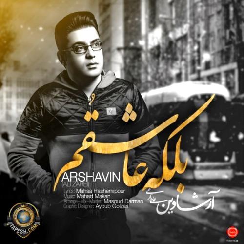 Arshavin - Balkeh Ashegham