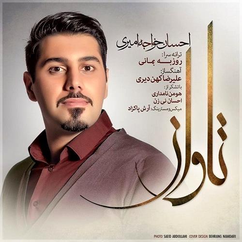 Ehsan Khajehamiri - Tavan