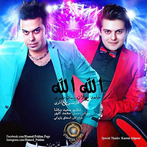 Hamed Pahlan and Peyman Daliri - Allah Allah