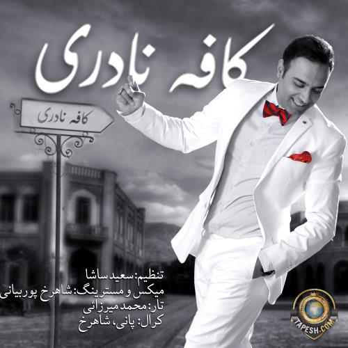 Iman Sani - Cafeh Naderi