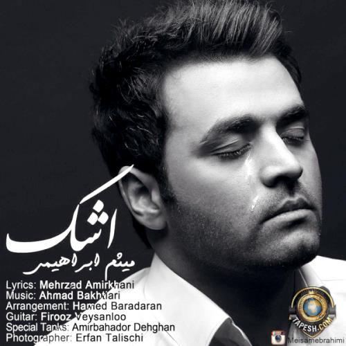 Meysam Ebrahimi - Ashk