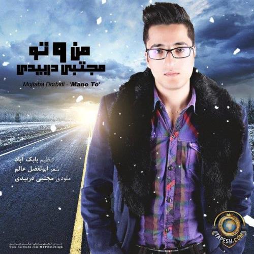 Mojtaba Dorbidi - Mano To