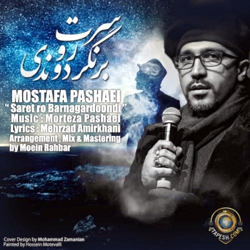 Mostafa Pashaei - Saret Ro Barnagardoondi