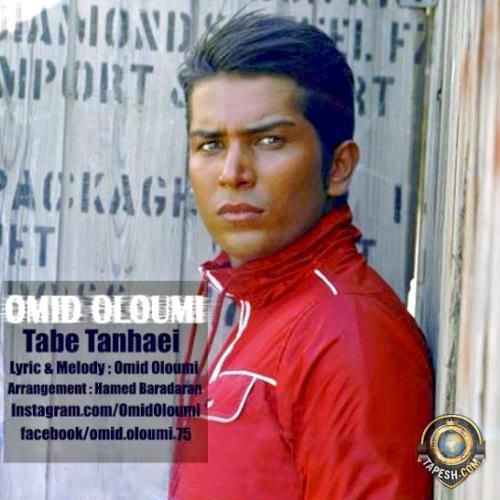 Omid Oloumi - Tabe Tanhaei
