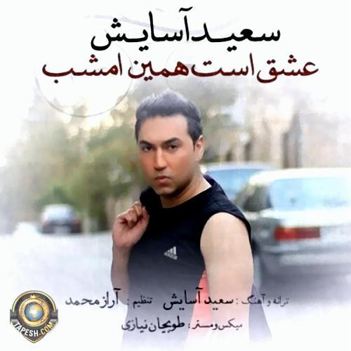 Saeed Asayesh - Eshgh Ast Hamin Emshab