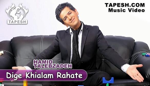 Hamid Talebzadeh - Dige Khialam Rahate