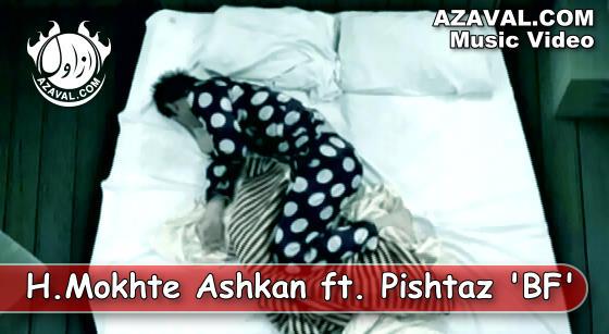 Hossein Mokhte Ashkan ft. Ali Pishtaz - BF