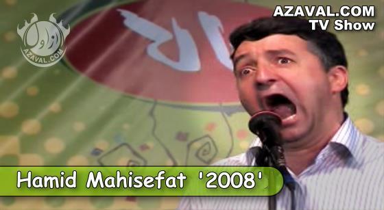 Hamid Mahisefat 2008