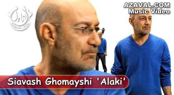 Siavash Ghomayshi - Alaki